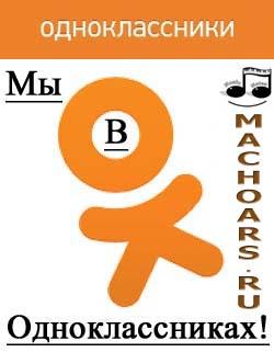 Միացիր Մեզ և Մեր Երաժշտական խմբին Odnoklassniki.ru-ում